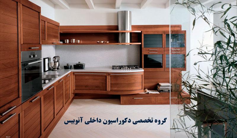 کابینت آشپزخانه وکیوم