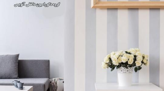 کاغد دیواری یا رنگ برای خانه ما مناسب است