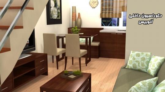 طراحی و دکوراسیون خانه های کوچک