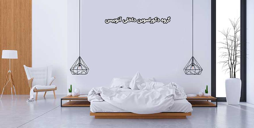 نورپردازی مناسب اتاق خواب